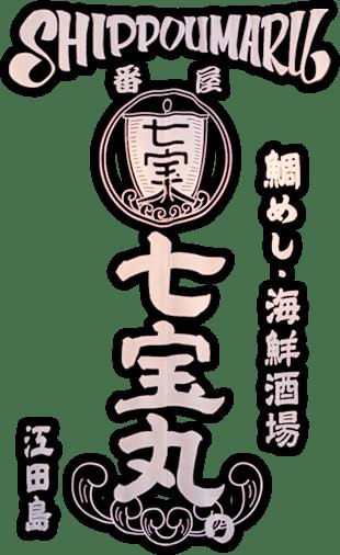 広島の海鮮居酒屋【七宝丸】 | こだわりの新鮮な海の幸を満喫 ...
